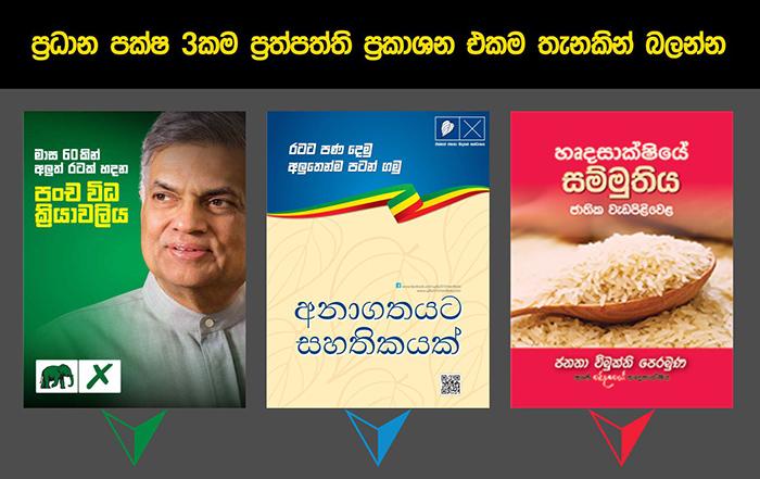 Visit for UPFA, UNP and JVP Manifesto