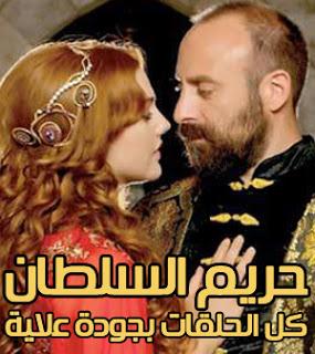 مسلسل حريم السلطان ,3- الجزء الثالث, الحلقة 4 مشاهدة مباشرة اونلاين