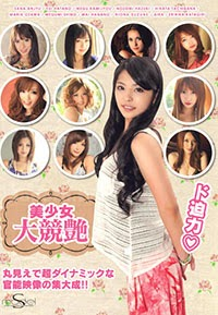 SMDV-11 - S Model DV 11 ~Beautiful Girls Ero Compilation~ : Sana Anzyu, Yui Hatano, Megu Kamijyo, and more