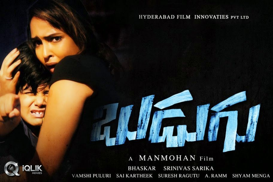 Budugu 2015 Telugu Full Movie Watch Online