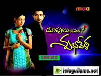 Choopulu Kalisina Subhavela Serial – Episode 372 – 18th Feb – Maa Gold