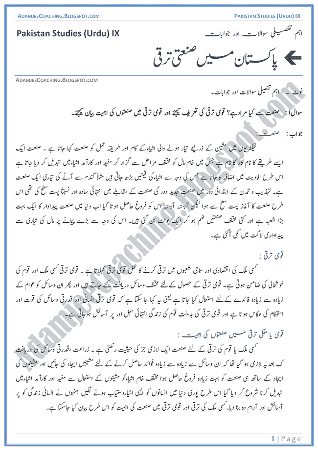 essay on loadshedding in urdu Research paper on socio economic status goa, creative writing on loadshedding in urdu, creative writing scheme of work ks2 40 mark geography essay done.