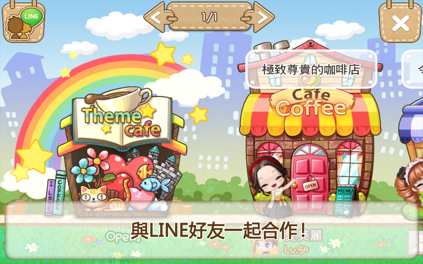 LINE I Love Coffee APK Download