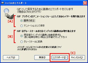 GIMP 2の使い方 - GIFで保存する手順②