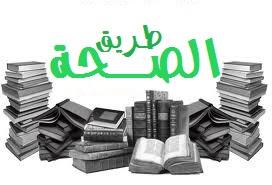 المكتبة الالكترونية لموقع طريق الصحة