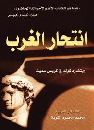 أنا أقرأ حاليا هذا الكتاب