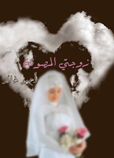 رواية زوجتي المصونة - أحمد خالد