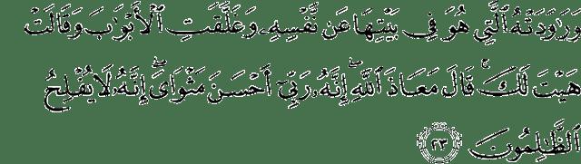 Surah Yusuf Ayat 23