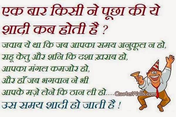 Funny Marriage Jokes In Hindi