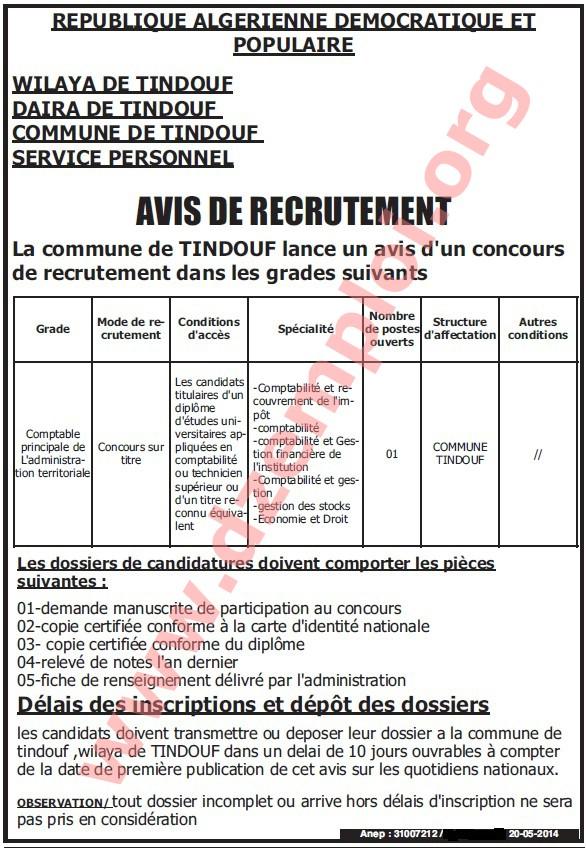إعلان مسابقة توظيف في بلدية تندوف دائرة تندوف ولاية تندوف ماي 2014 TINDOUF.jpg