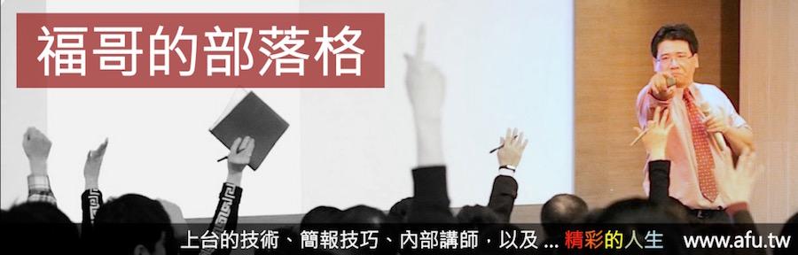 簡報技巧推薦,內部講師訓練,企業講師推薦:王永福-福哥的部落格