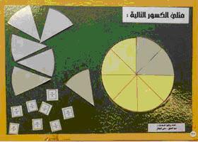 الرياضيات الابتدائية 10.bmp
