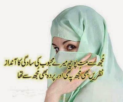 Andaaz E Saadgi SMS Shayari
