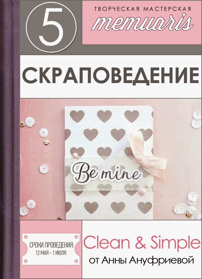 "Скраповедение ""Clean and Simple"""