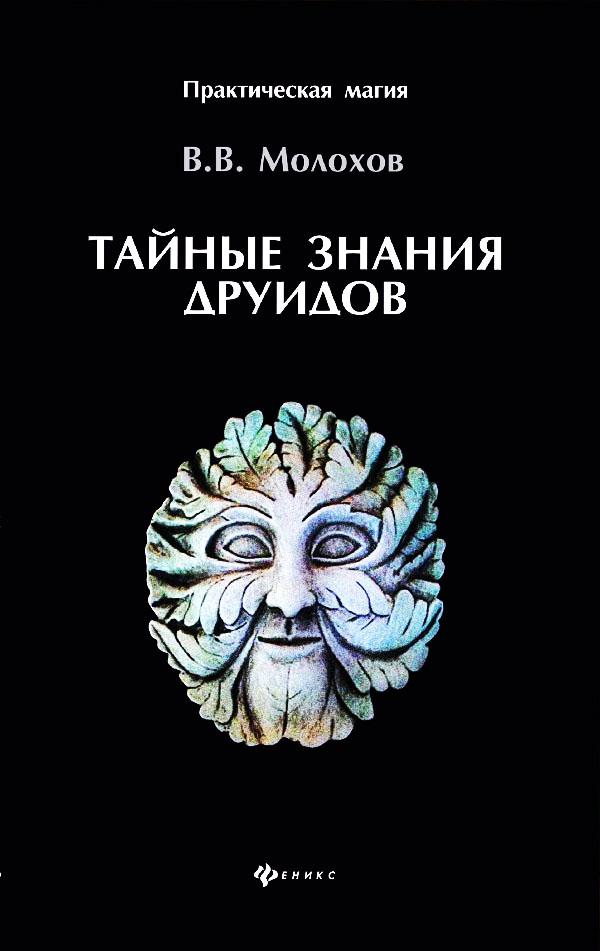 """В. В. Молохов """"Тайные знания Друидов""""."""