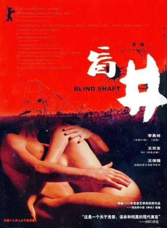 Blind Shaft (2003) Mang jing