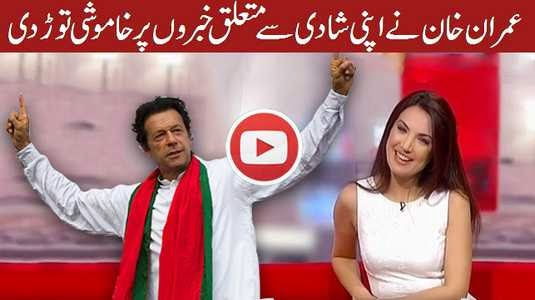 Reality of Imran Khan and Reham Khan Marriage Rumors
