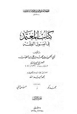 المعتمد في أصول الفقه - لابن الطيب المعتزلي pdf