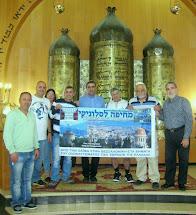 """""""מחיפה לסלוניקי 2014"""" , חברי המשלחת מבקרים בבית הכנסת הסלוניקאי בחיפה"""