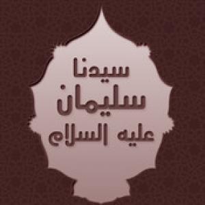 لغة القطط فى عهد نبي الله سليمان قصص وعبر suleiman_139832873.j