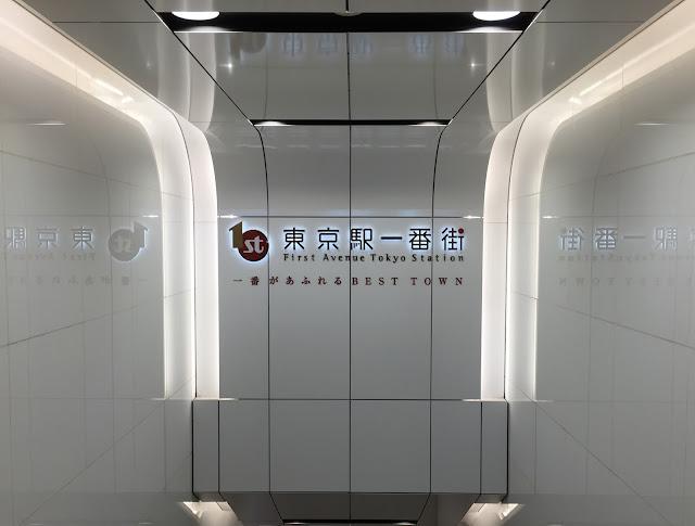 ネオン,東京駅一番街〈著作権フリー無料画像〉Free Stock Photos