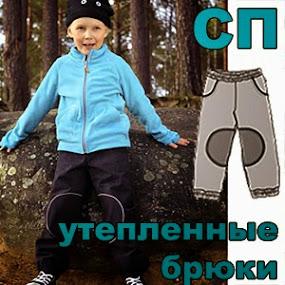 СП утеплённых брюк.