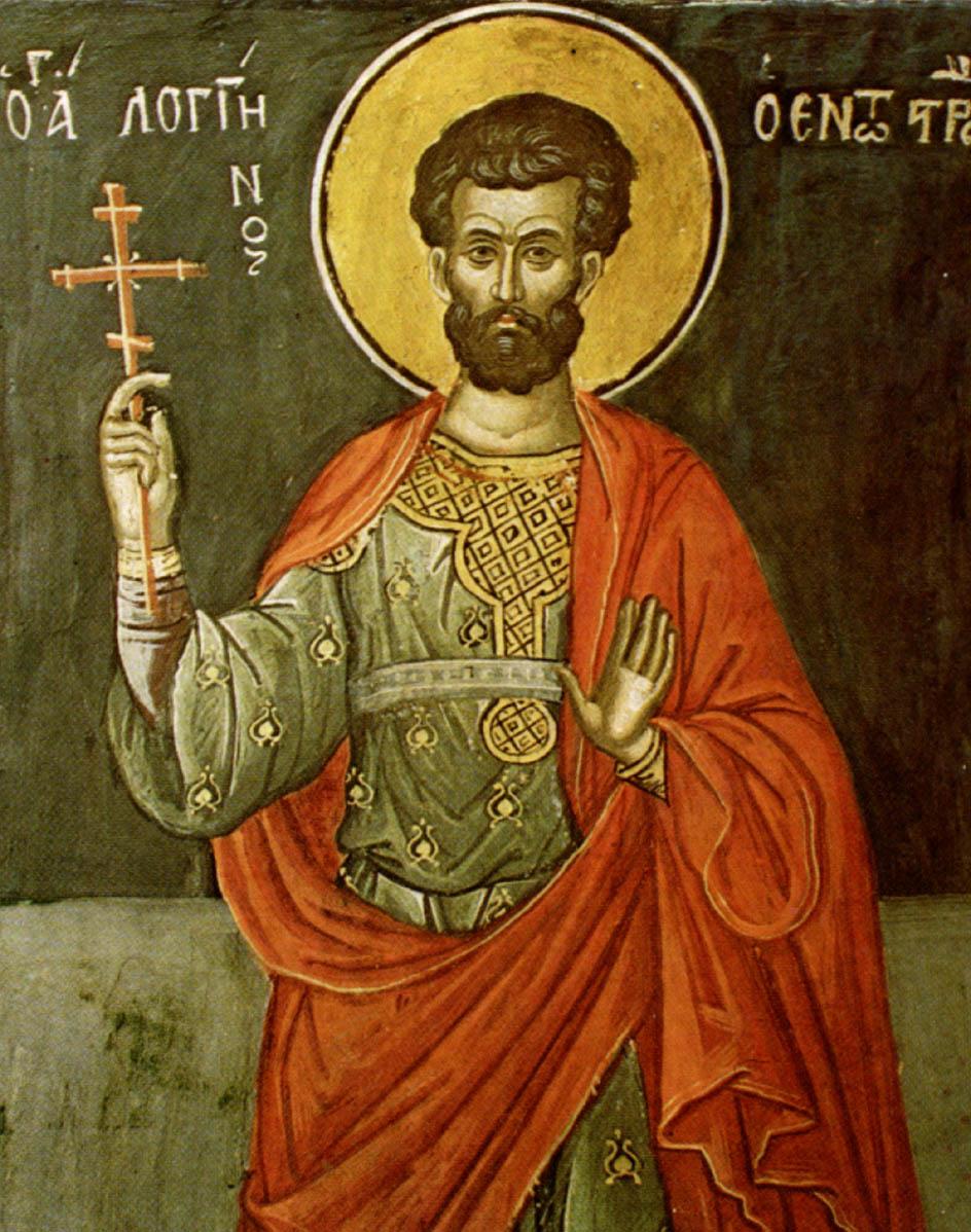 Ο Άγιος Λογγίνος ο εκατόνταρχος
