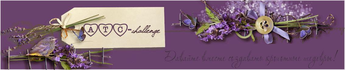 АТС - challenge