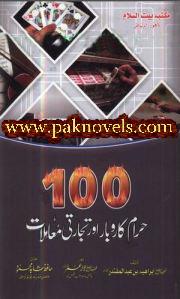 100 Haram Karobar Aur Tijarti Moamlat