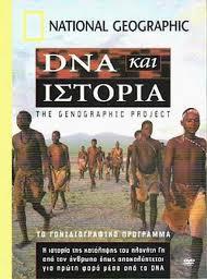 Ντοκιμαντέρ του National Geographic: DΝΑ και Ιστορία