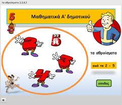 http://users.sch.gr/sjolltak/moodledata/ataksi/mathimatika/ta_athrismata_2_3_4_5/story.html