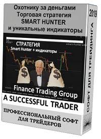"""Торговая стратегия """"Smart Hunter"""" + индикаторы"""