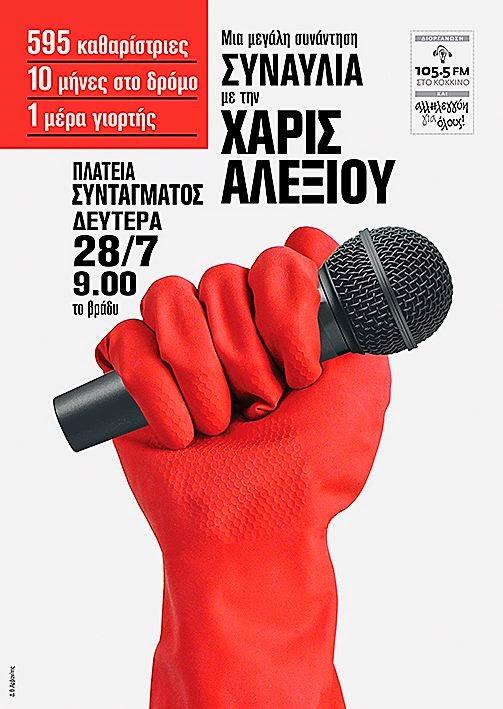 Χάρις Αλεξίου- Συναυλία αλληλεγγύης στις καθαρίστριες