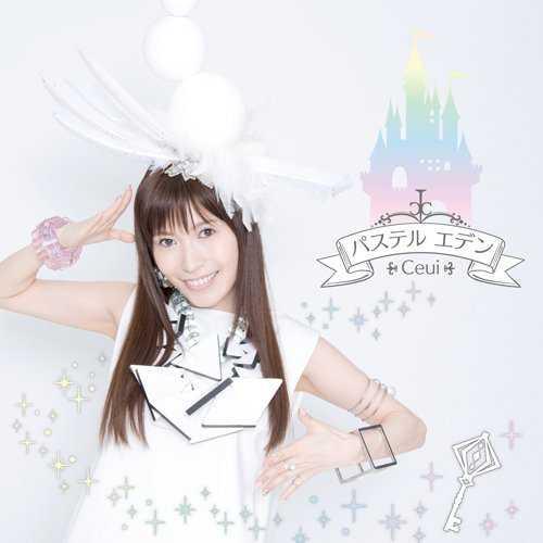 [Album] Ceui – パステル エデン (2015.05.20/MP3/RAR)