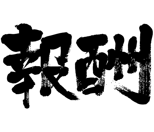 reward in brushed Kanji calligraphy