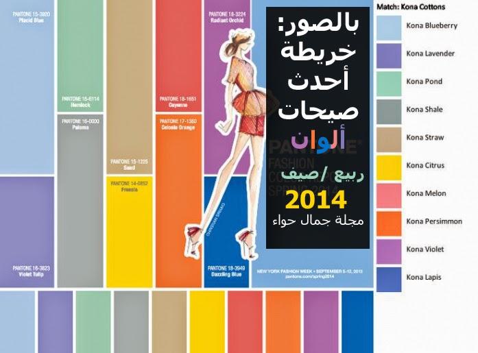 بالصور: خريطة أحدث صيحات ألوان  ربيع /صيف 2014 مجلة جمال حواء