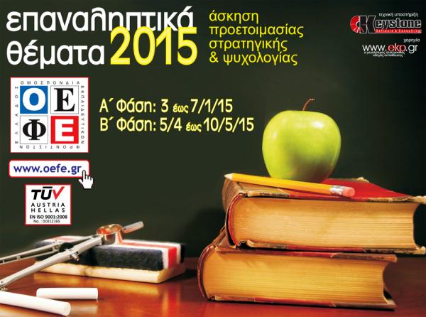 ΕΠΑΝΑΛΗΠΤΙΚΑ ΘΕΜΑΤΑ ΟΕΦΕ 2014 - 2015