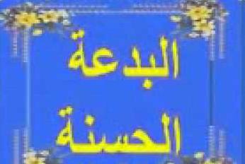 Bid'ah Hasanah dan Dhalalah