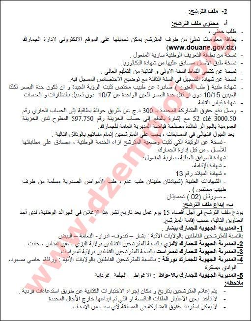 إعلان مسابقة توظيف ضباط الفرق في صفوف الجمارك الجزائرية جانفي 2014 Officier+de+Brigade8