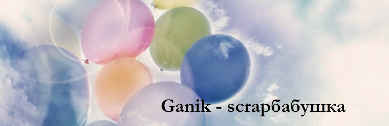 Ganik Скрап-бабушка.