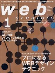 Web creators vol.49