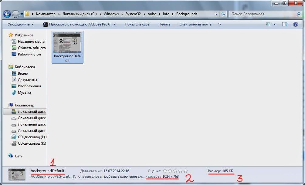 Как поменять картинку на экран приветствия windows 7