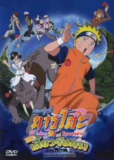 Naruto the Movie 3 ตอน เกาะเสี้ยวจันทรา