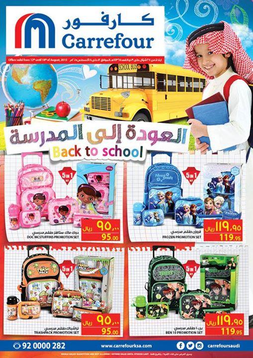 عروض كارفور السعودية اليوم - عروض المدارس 2015