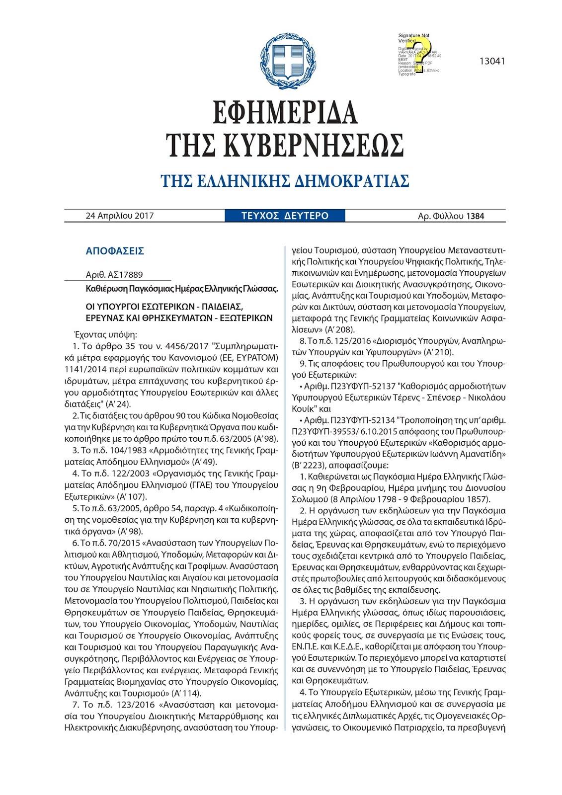 Il governo ellenico ha istituito la giornata mondiale della lingua greca