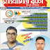 Pratiyogita Darpan September 2014 in  Hindi Pdf free Download