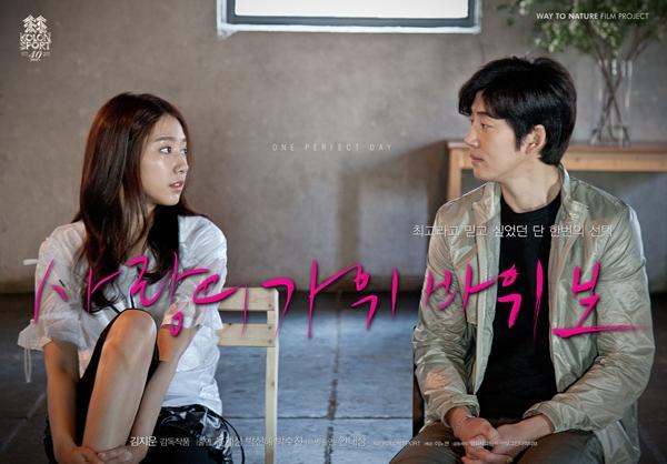 韓國電影《愛的剪刀石頭布》介紹(尹啟相,樸信惠) 1