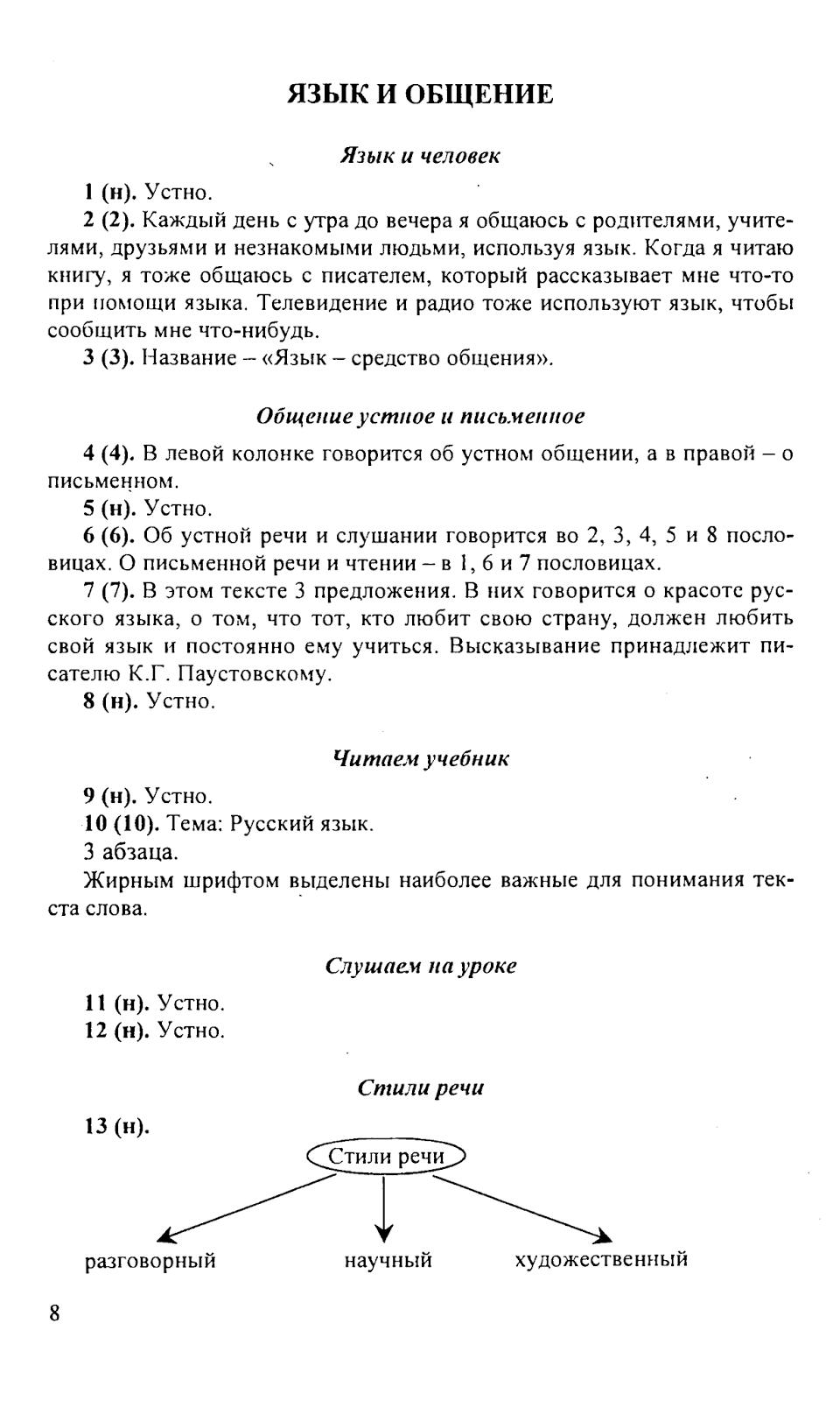 Гдз 5 класс русский язык ладыженская вторая часть