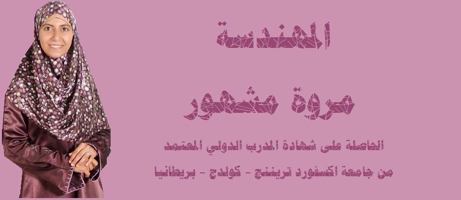 Marwa Mashhour- مروة مشهور - تنمية بشرية - تدريب -