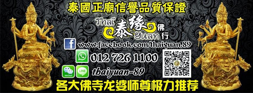 Thai Yuan Amulet